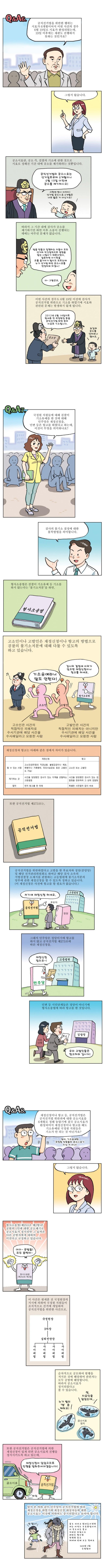 만화로 보는 국정원Q&a 4