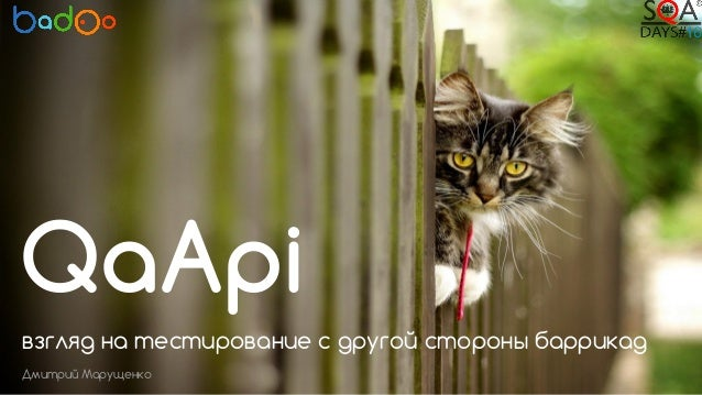 QaApi взгляд на тестирование с другой стороны баррикад Дмитрий Марущенко