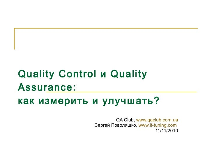 Process Quality, QA and QC. QA Club. Kharkov. Ukraine