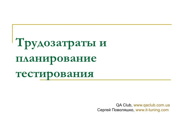 Test Efforts Planning. QA Club. Kharkov. Ukraine