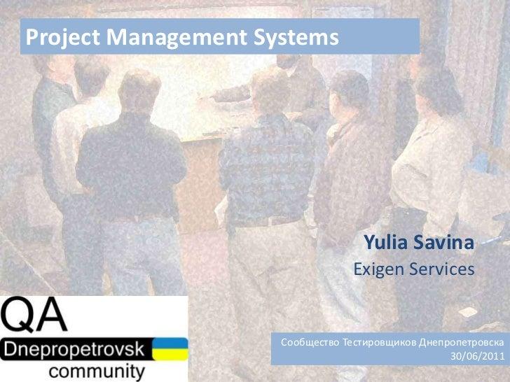 Project Management Systems<br />YuliaSavina<br />Exigen Services<br />  Сообщество Тестировщиков Днепропетровска<br />30/0...