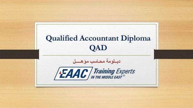 Qualified Accountant Diploma QAD مؤهـــــل محـاسب دبــلومة