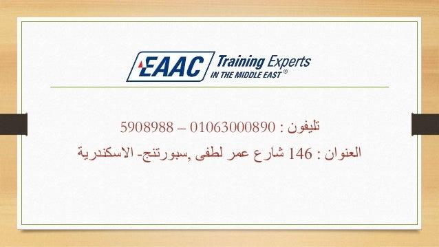 تليفون:5908988 – 01063000890 العنوان:146لطفى عمر شارع,سبورتنج-االسكندرية