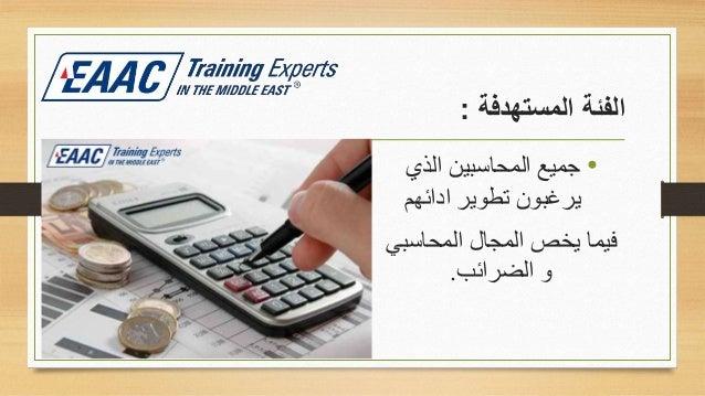 الفئةالمستهدفة: •الذي المحاسبين جميع ادائهم تطوير يرغبون فيماالمحاسب المجال يخصي الضرائب و.
