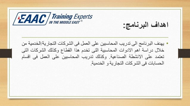 اهدافالبرنامج: •يهدفالبرنامجالىتدريبالمحاسبينعلىالعملفىالشركاتالتجارية/الخدميةمن خاللدراسة...
