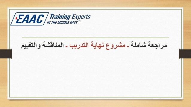 شاملة مراجعةـ التدريب نهاية مشروع ـوالتقييم المناقشة