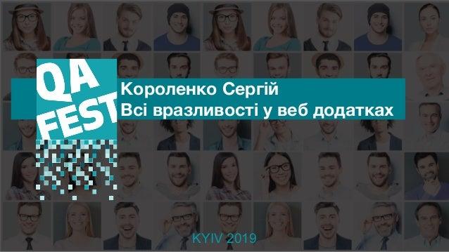 KYIV 2019 Короленко Сергій Всі вразливості у веб додатках
