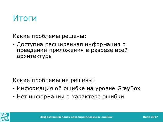 Киев 2017 Итоги Какие проблемы решены: • Доступна расширенная информация о поведении приложения в разрезе всей архитектуры...