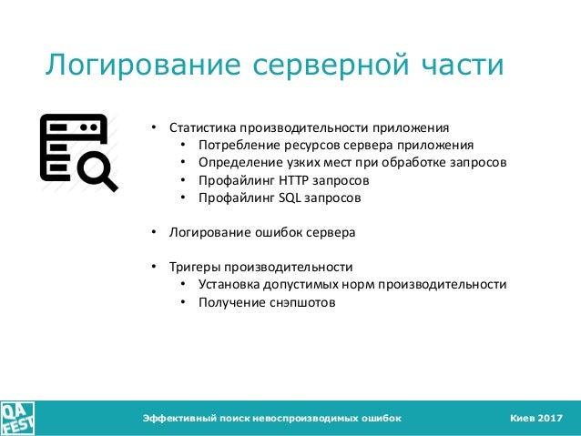 Киев 2017 Логирование серверной части Эффективный поиск невоспроизводимых ошибок • Статистика производительности приложени...