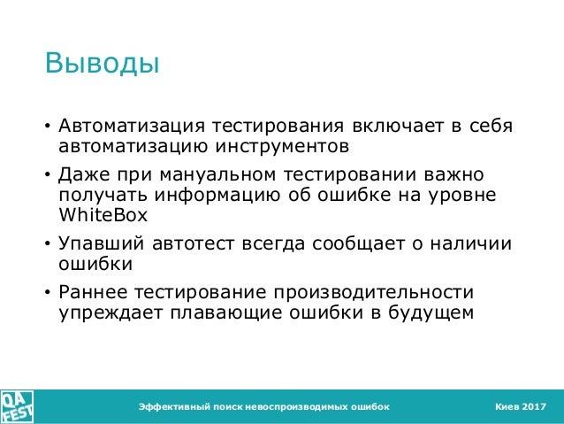Киев 2017 Выводы • Автоматизация тестирования включает в себя автоматизацию инструментов • Даже при мануальном тестировани...