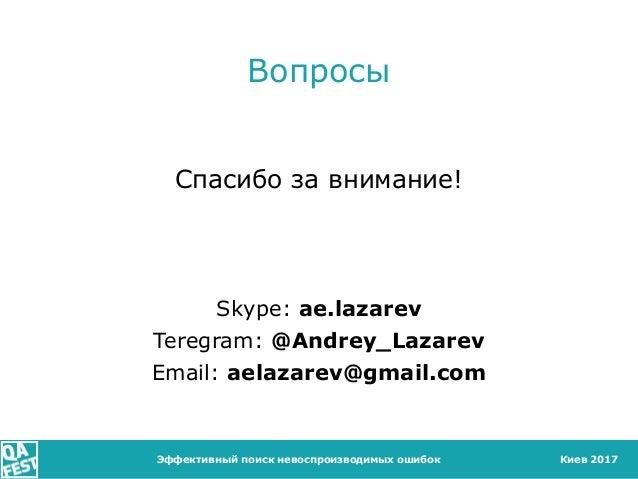 Киев 2017 Вопросы Спасибо за внимание! Skype: ae.lazarev Teregram: @Andrey_Lazarev Email: aelazarev@gmail.com Эффективный ...