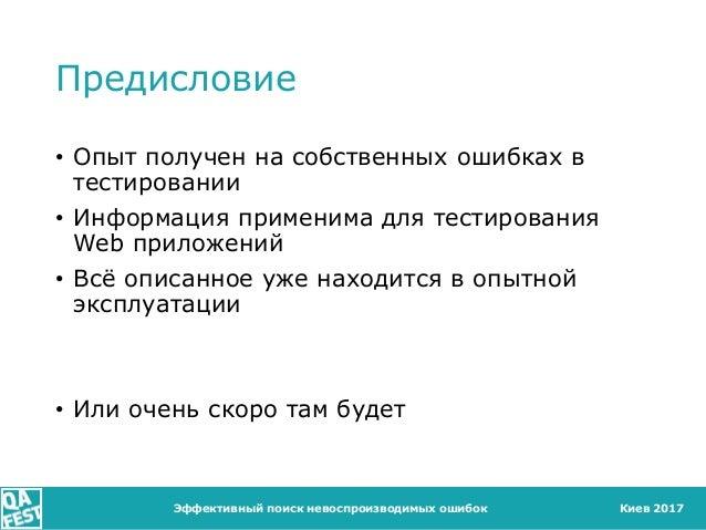 Киев 2017 Предисловие • Опыт получен на собственных ошибках в тестировании • Информация применима для тестирования Web при...