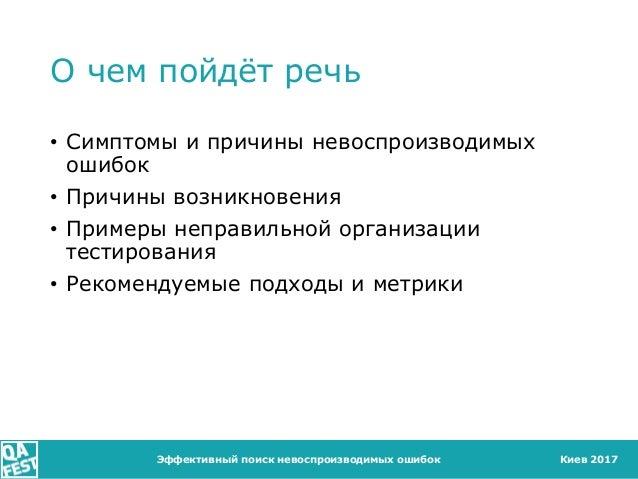 Киев 2017 О чем пойдёт речь • Симптомы и причины невоспроизводимых ошибок • Причины возникновения • Примеры неправильной о...