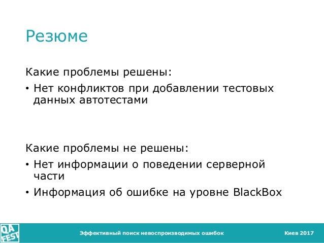 Киев 2017 Резюме Какие проблемы решены: • Нет конфликтов при добавлении тестовых данных автотестами Какие проблемы не реше...