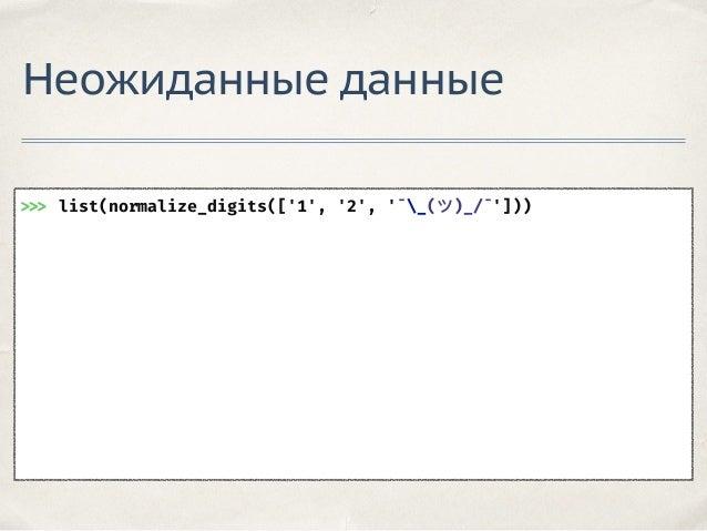 Неожиданные данные >>> list(normalize_digits(['1', '2', '¯_(ツ)_/¯']))