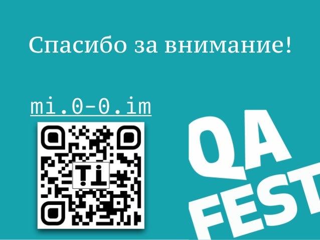 QA Fest 2017. Иван Цыганов. Не смешите мой coverage