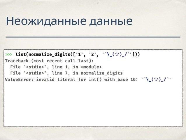 "Неожиданные данные >>> list(normalize_digits(['1', '2', '¯_(ツ)_/¯'])) Traceback (most recent call last): File ""<stdin>"", l..."