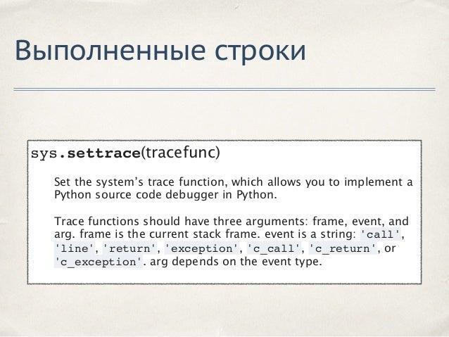 PyTracer «return» event ✤ Отмечаем выход из контекста ✤ Помним о том, что yield это тоже выход из контекста