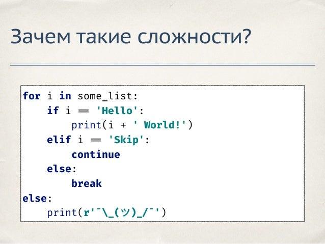 Что может пойти не так? def make_dict(a, b, c): return { 'a': a, 'b': b if a > 1 else 0, 'c': [ i for i in range(c) if i <...