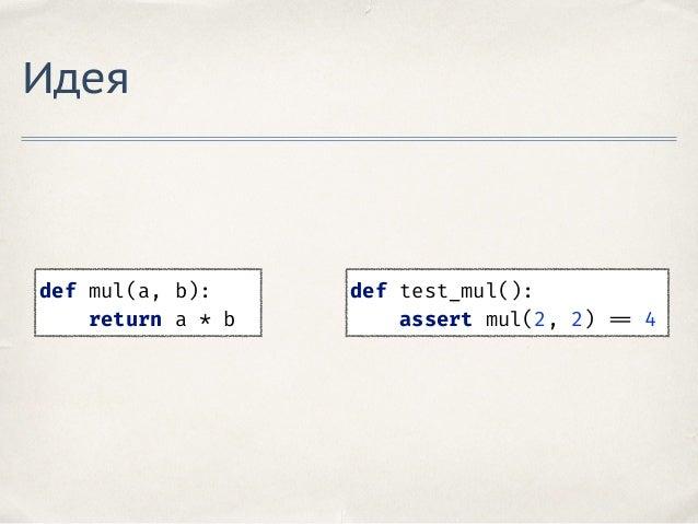 mutpy ✤ Анализирует исходный код ✤ Модифицирует некоторые AST-ноды ✤ Запускает тесты ✤ Проверяет результат запуска тестов