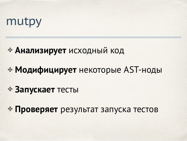 Мутации 1 def normalize_digits(digits_list): 2 for digit in digits_list: 3 if isinstance(digit, str): 4 try: 5 if digit.st...