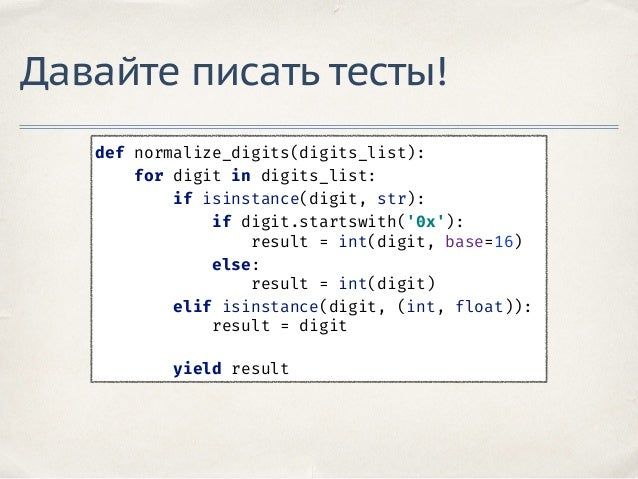 Давайте писать тесты! def normalize_digits(digits_list): for digit in digits_list: if isinstance(digit, str): if digit.sta...