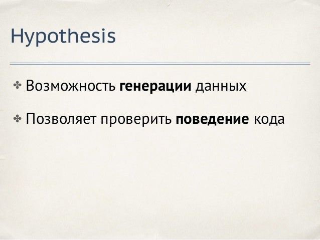 Hypothesis. Генерация данных >>> from hypothesis import strategies as st >>> st.integers().example() 132598732931307445807...