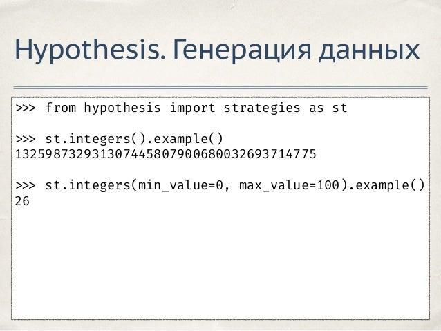 keys = st.integers()|st.floats()|st.text(alphabet= ... simple_values = keys|st.booleans()|st.none()| ... x = st.dictiona...