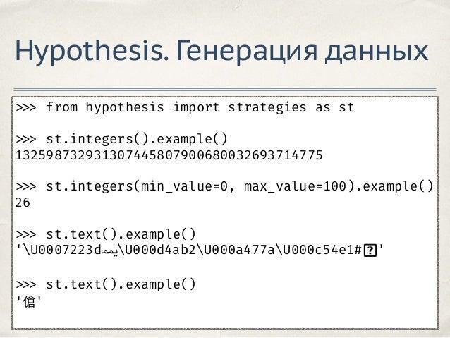 keys = st.integers()|st.floats()|st.text(alphabet= ... simple_values = keys|st.booleans()|st.none()| ...  nested_value...