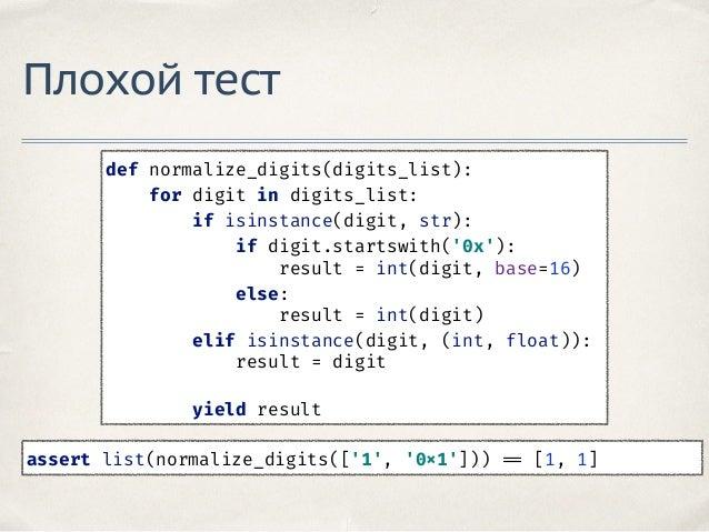 Плохой тест assert list(normalize_digits(['1', '0x1'])) == [1, 1] def normalize_digits(digits_list): for digit in digits_l...