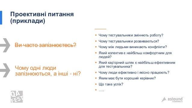 Психолінгвістичний аналіз (приклади) Як тестувальнику, мені подобається якісний продукт, задоволений клієнт, факт знайдени...