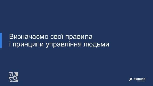 QA Manager in Astound Commerce Mail: a.chernenko-dyba@astoundcommerce.com Skype: a.chernenko-dyba Альона Черненко-Диба Пог...