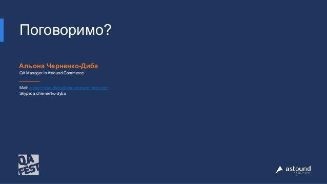QA Fest 2017. Олена Черненко-Диба. Лояльнi та мотивованi тестувальники: вони такi iснують