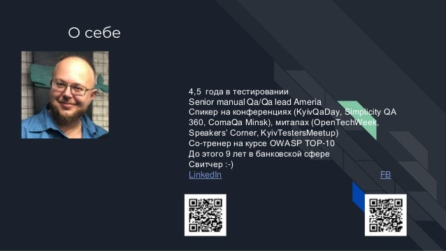 QA Fest 2019. Евгений Толчинский. Injections - 4 ways of Penetration Slide 2