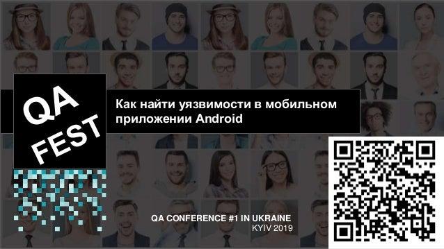 QA CONFERENCE #1 IN UKRAINE KYIV 2019 Как найти уязвимости в мобильном приложении Android