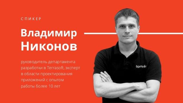 Владимир Никонов руководитель департамента разработки в Terrasoft, эксперт в области проектирования приложений с опытом ра...