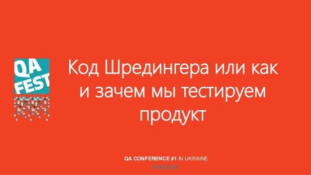 QA Fest 2019. Владимир Никонов. Код Шредингера или зачем и как мы тестируем наш продукт Slide 2