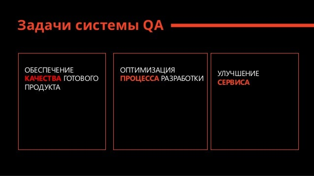 QA Fest 2019. Владимир Никонов. Код Шредингера или зачем и как мы тестируем наш продукт Slide 3