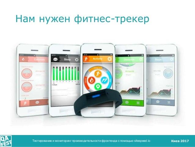 Киев 2017 Нам нужен фитнес-трекер Тестирование и мониторинг производительности фронтенда с помощью sitespeed.io