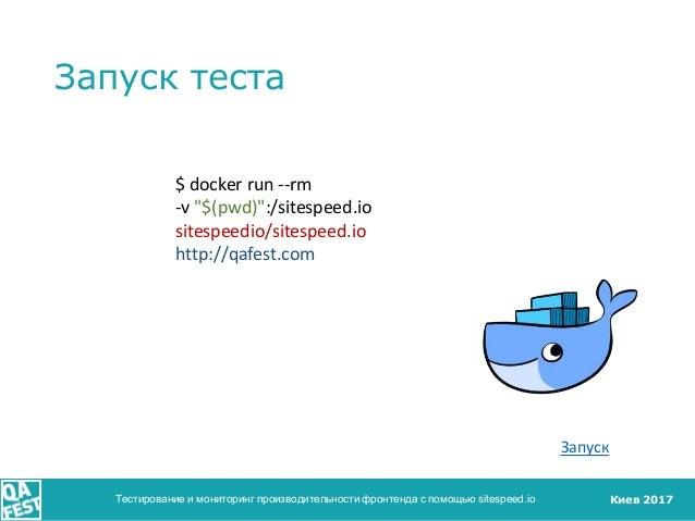 Киев 2017 Запуск теста Тестирование и мониторинг производительности фронтенда с помощью sitespeed.io $ docker run --rm -v ...