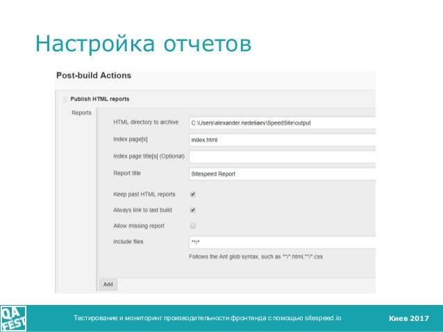 Киев 2017 Настройка отчетов Тестирование и мониторинг производительности фронтенда с помощью sitespeed.io
