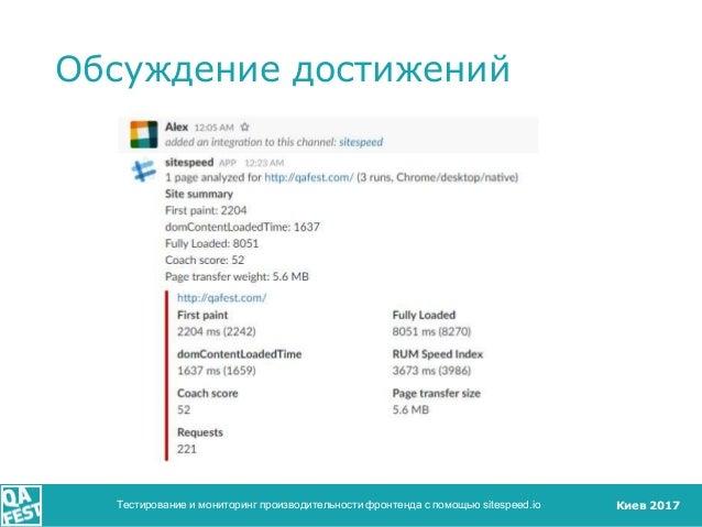Киев 2017 Обсуждение достижений Тестирование и мониторинг производительности фронтенда с помощью sitespeed.io