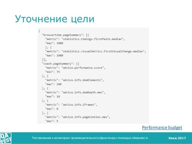 Киев 2017 Уточнение цели Тестирование и мониторинг производительности фронтенда с помощью sitespeed.io Performance budget
