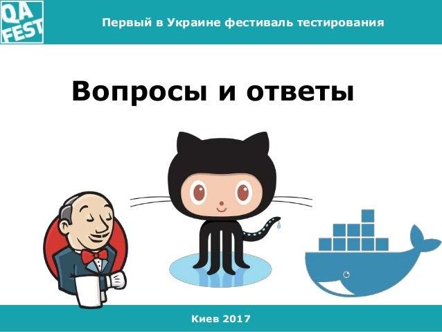 Киев 2017 Первый в Украине фестиваль тестирования Вопросы и ответы