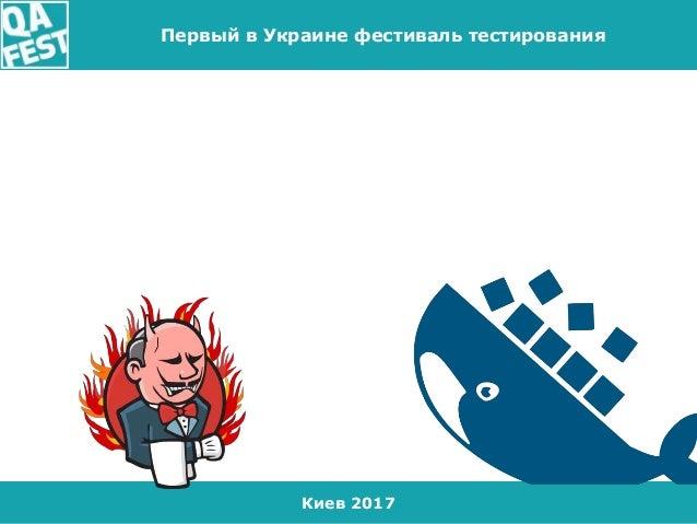 Киев 2017 Первый в Украине фестиваль тестирования