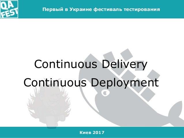 Киев 2017 Первый в Украине фестиваль тестирования Continuous Delivery Continuous Deployment