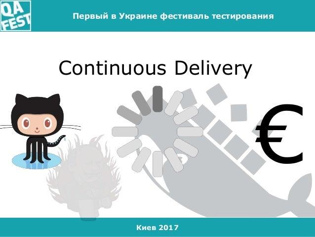 Киев 2017 Первый в Украине фестиваль тестирования Continuous Delivery €