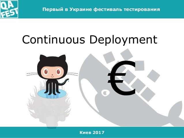 Киев 2017 Первый в Украине фестиваль тестирования Continuous Deployment €