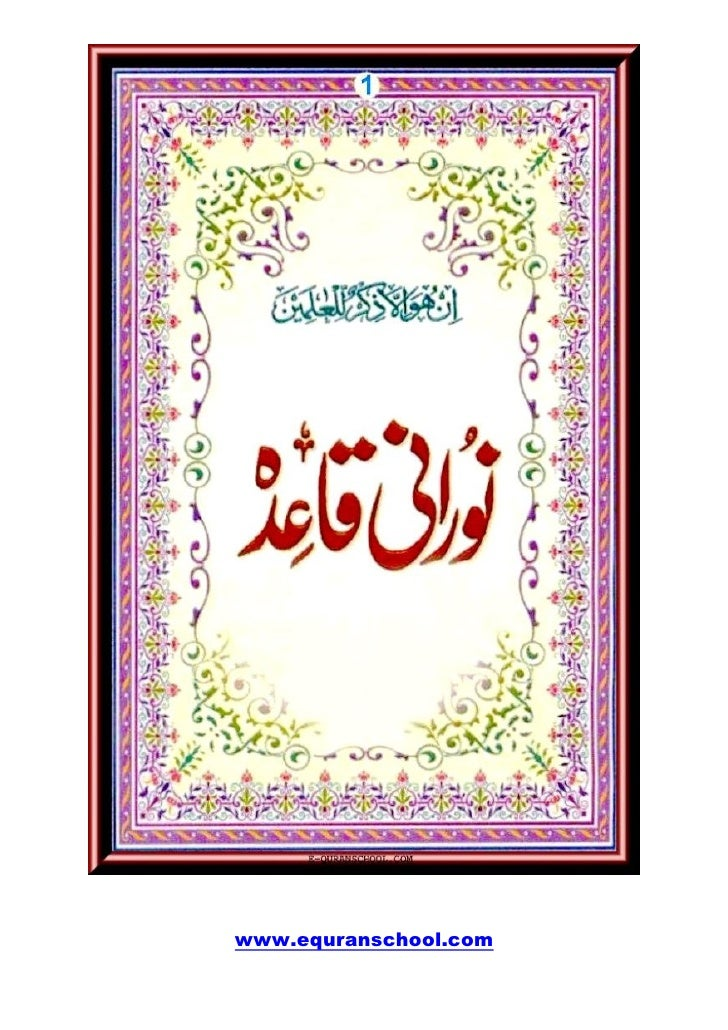 Learn to read and write arabic quran recitation