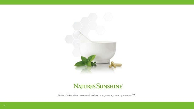 1 Nature's Sunshine: научный подход к хорошему самочувствию™
